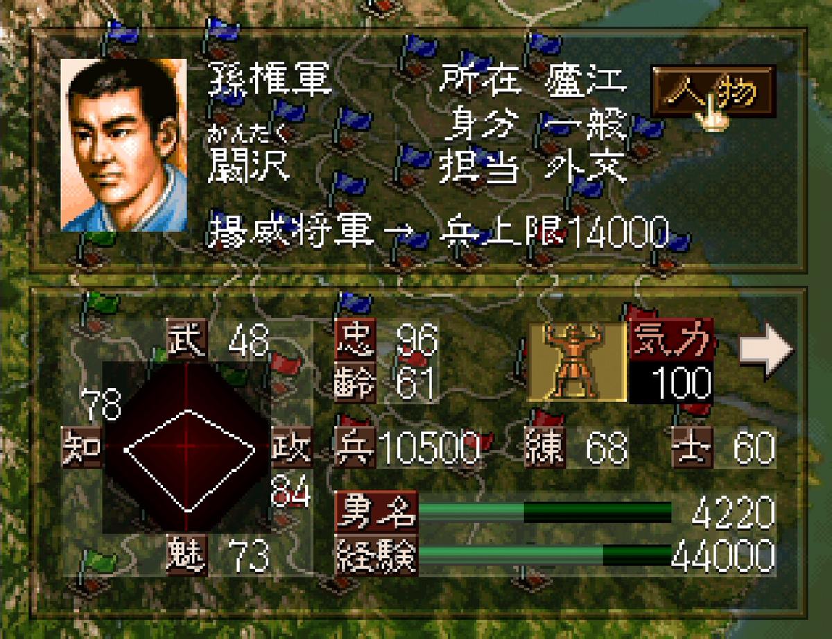 三国志5 武将 闞沢