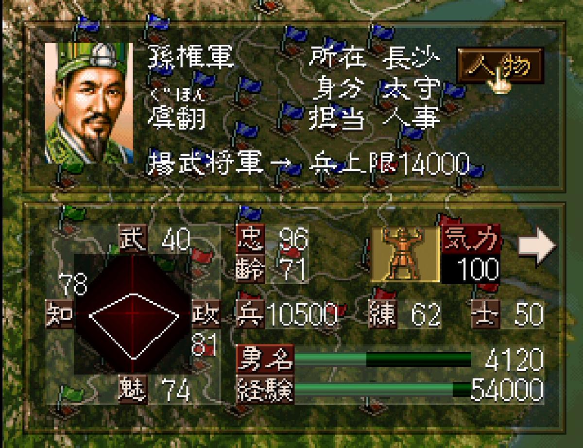 三国志5 武将 虞翻