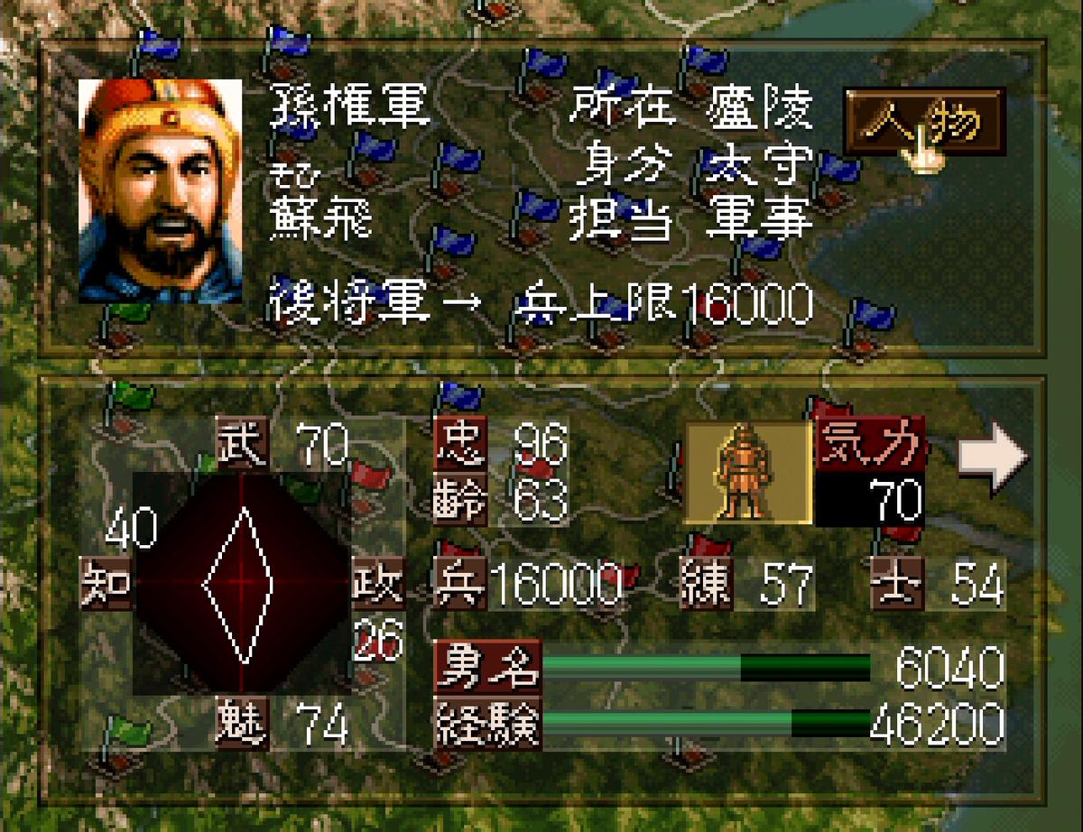 三国志5 武将 蘇飛