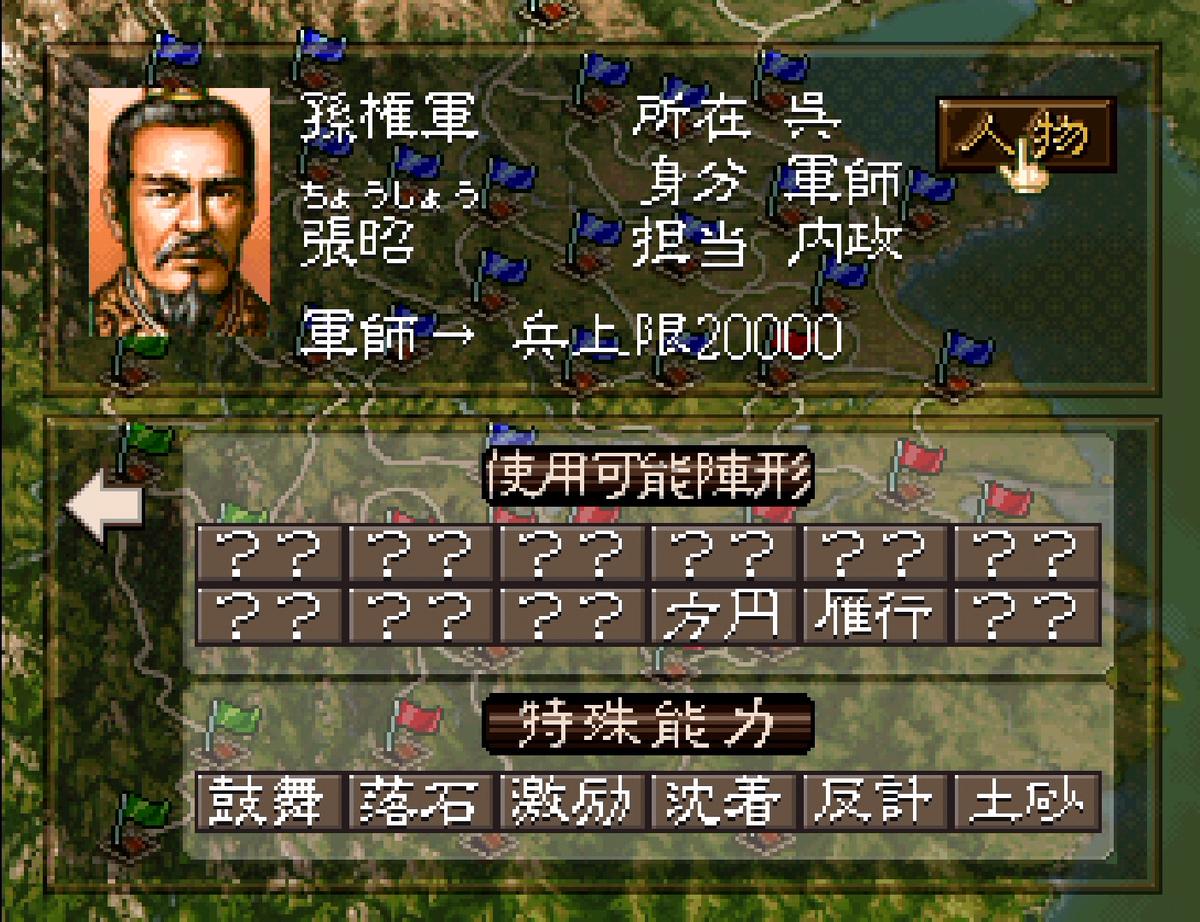 三国志5 武将 張昭