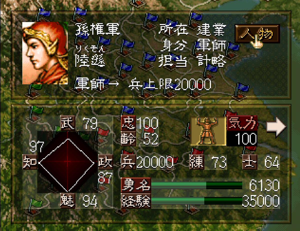 三国志5 武将 陸遜