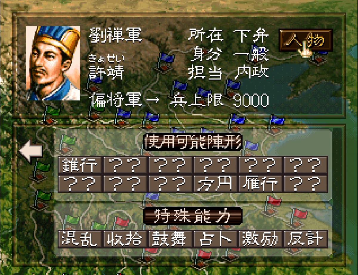 三国志5 武将 許靖