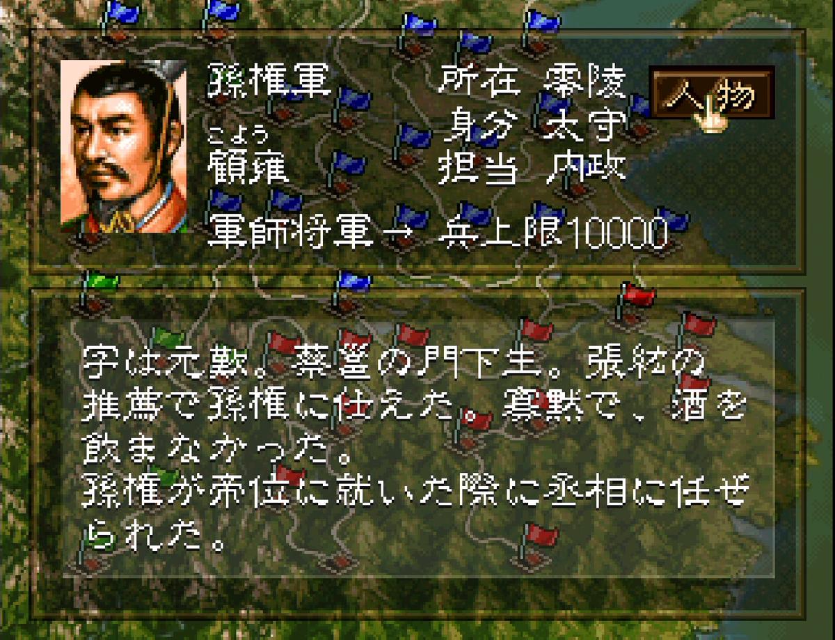 三国志5 武将 顧雍