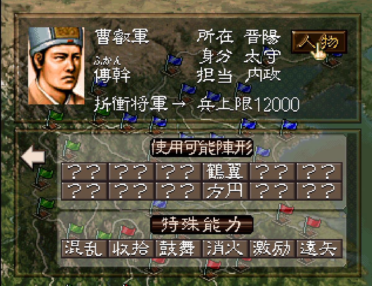 三国志5 武将 傅幹