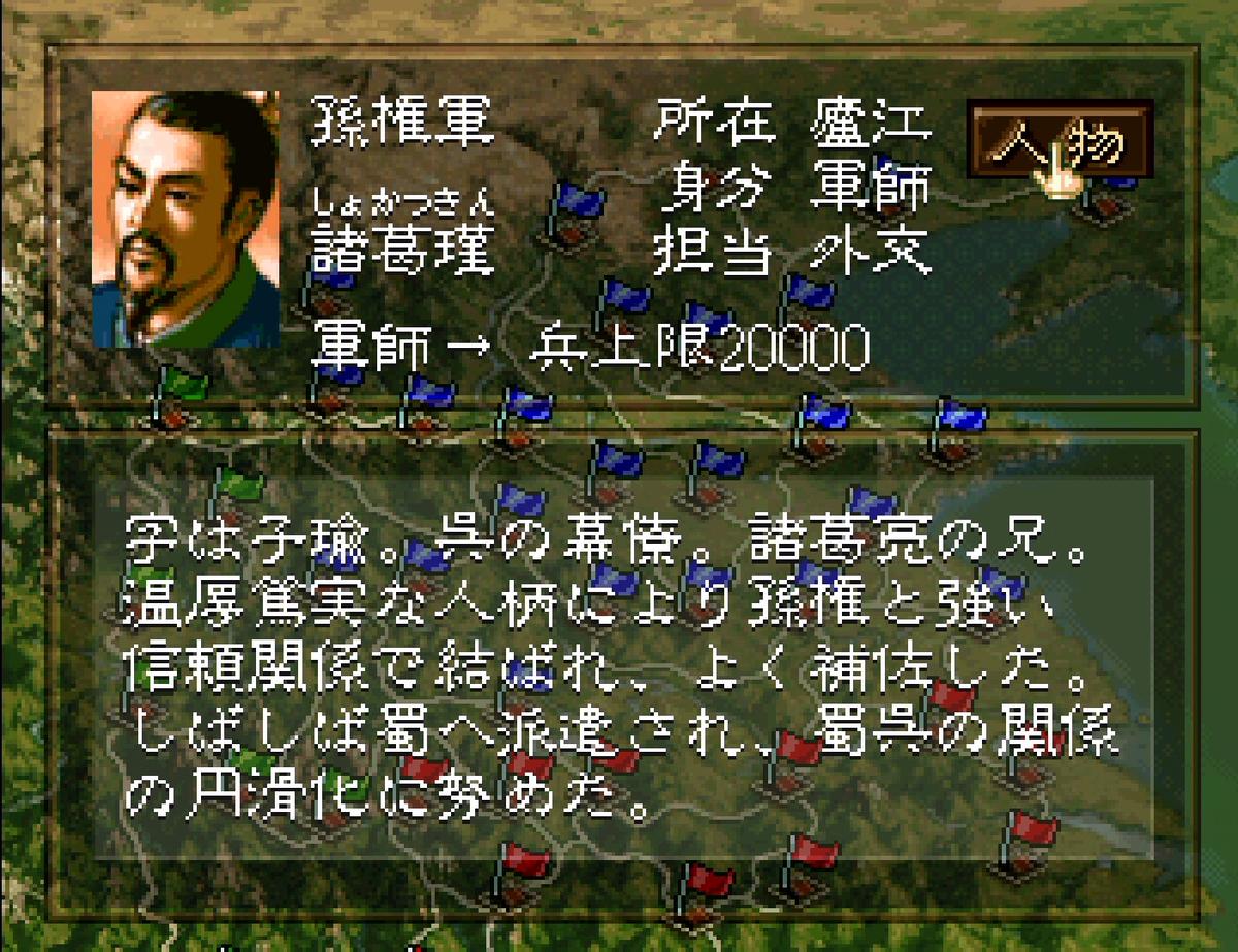 三国志5 武将 諸葛瑾