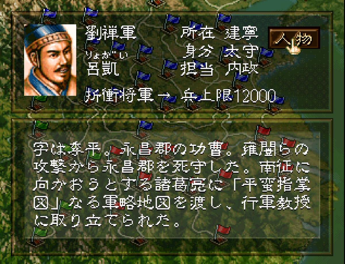 三国志5 武将 呂凱
