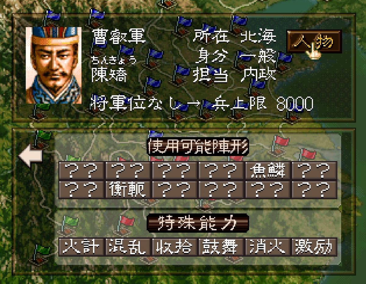三国志5 武将 陳矯