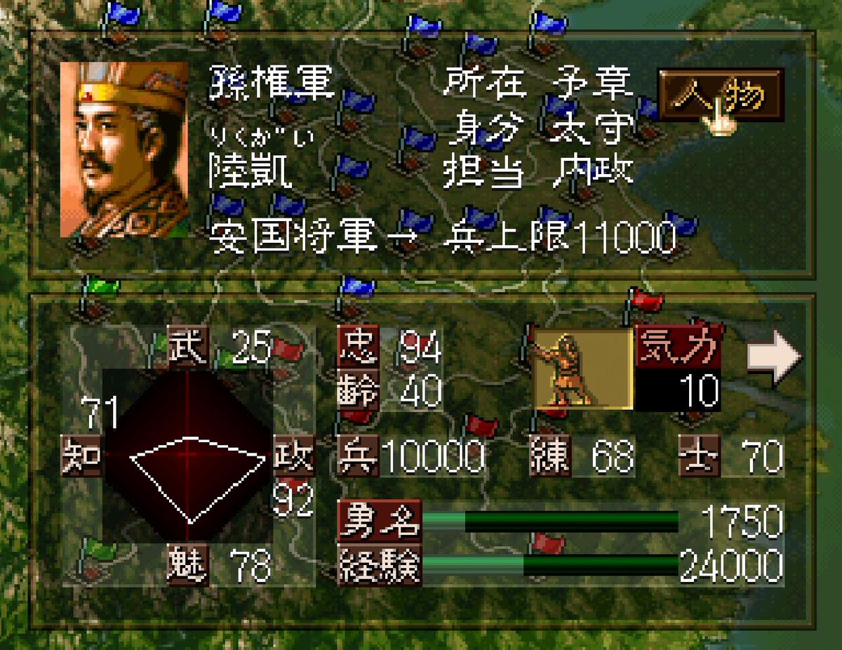 三国志5 武将 陸凱