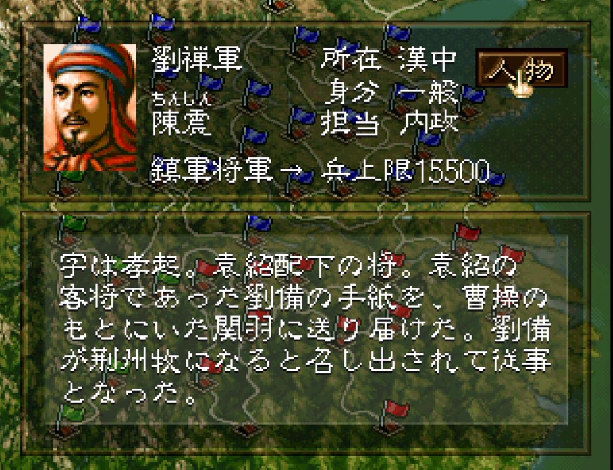 三国志5 武将 陳震