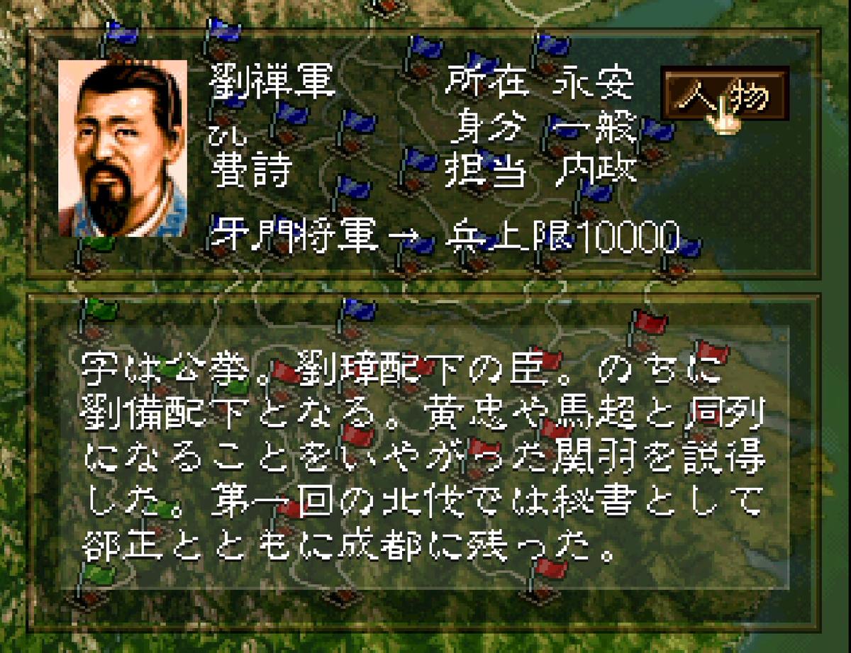 三国志5 武将 費詩
