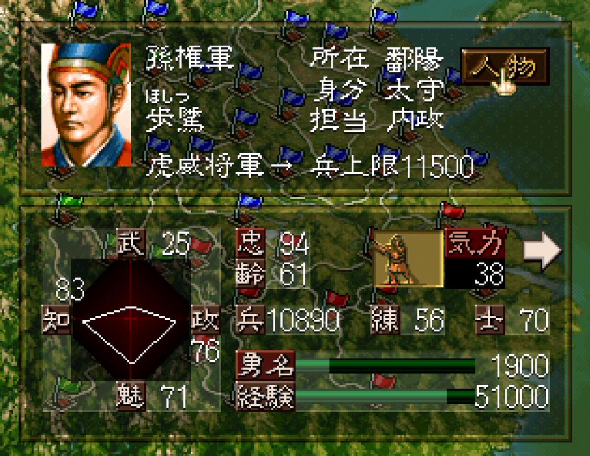 三国志5 武将 歩騭
