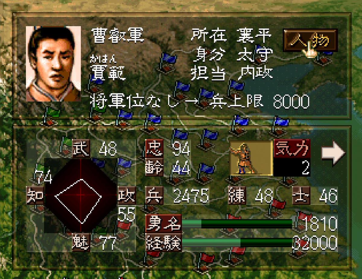 三国志5 武将 賈範