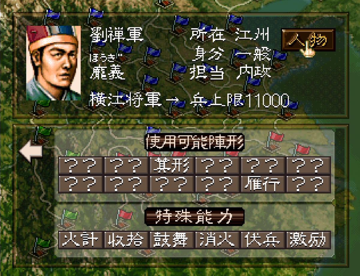三国志5 武将 龐羲