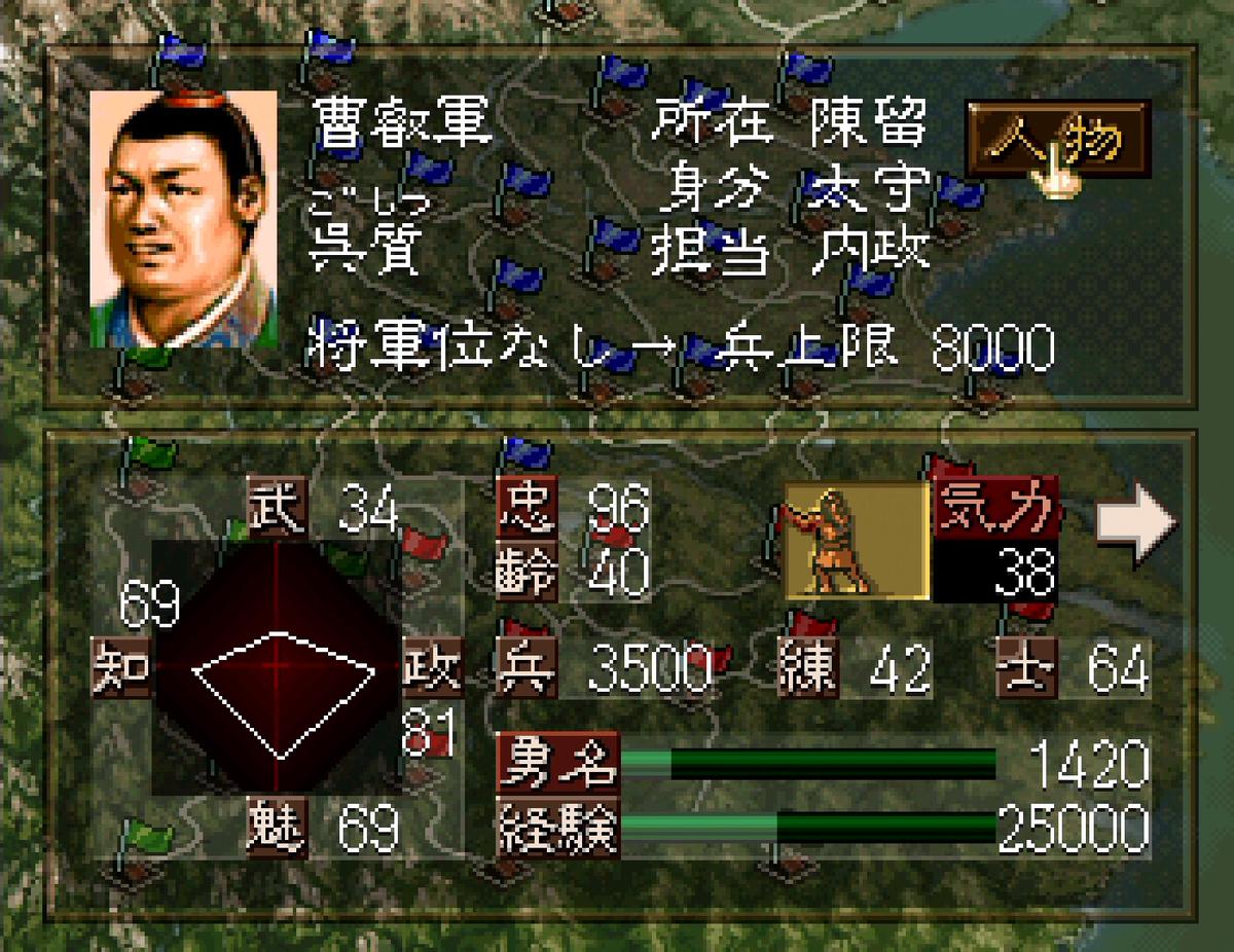 三国志5 武将 呉質