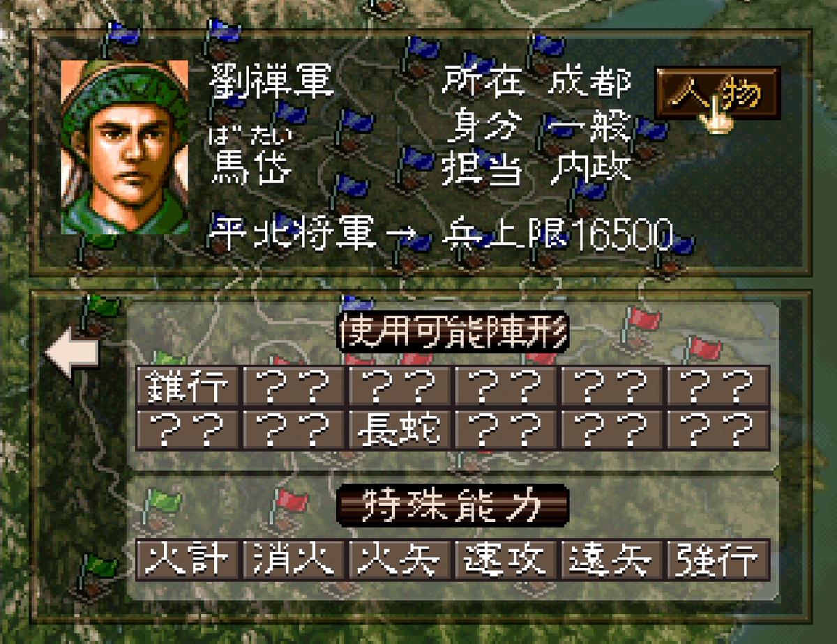 三国志5 武将 馬岱