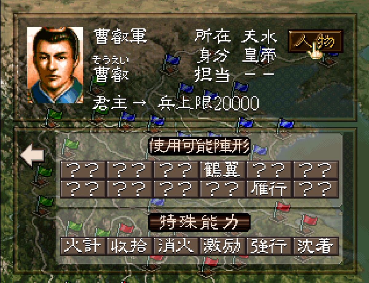 三国志5 武将 曹叡