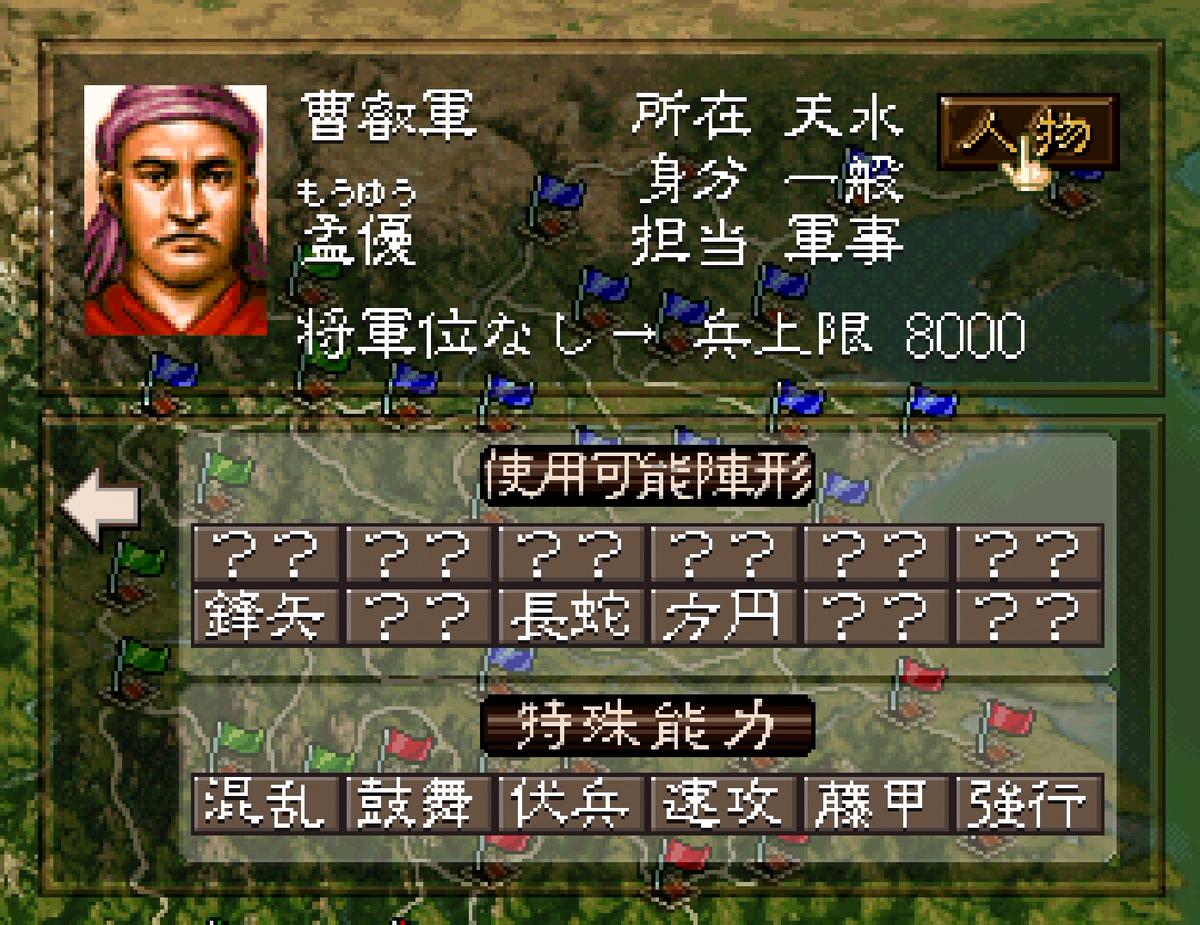 三国志5 武将 孟優