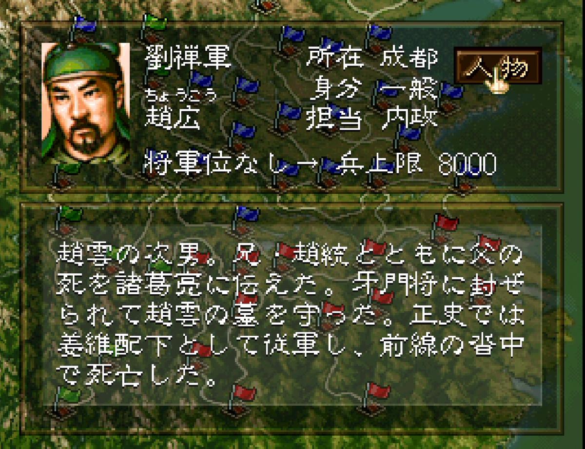 三国志5 武将 趙広