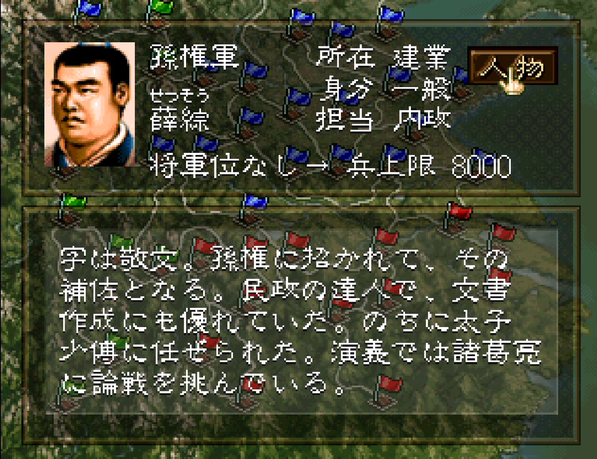 三国志5 武将 薛綜