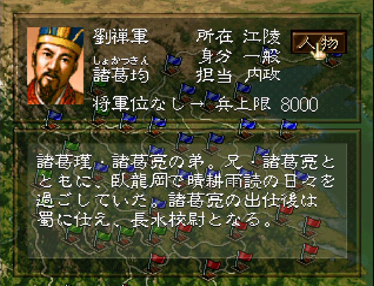 三国志5 武将 諸葛均