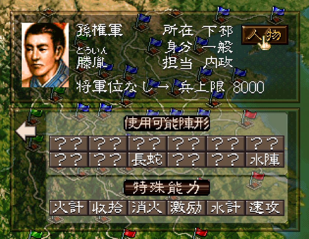 三国志5 武将 滕胤
