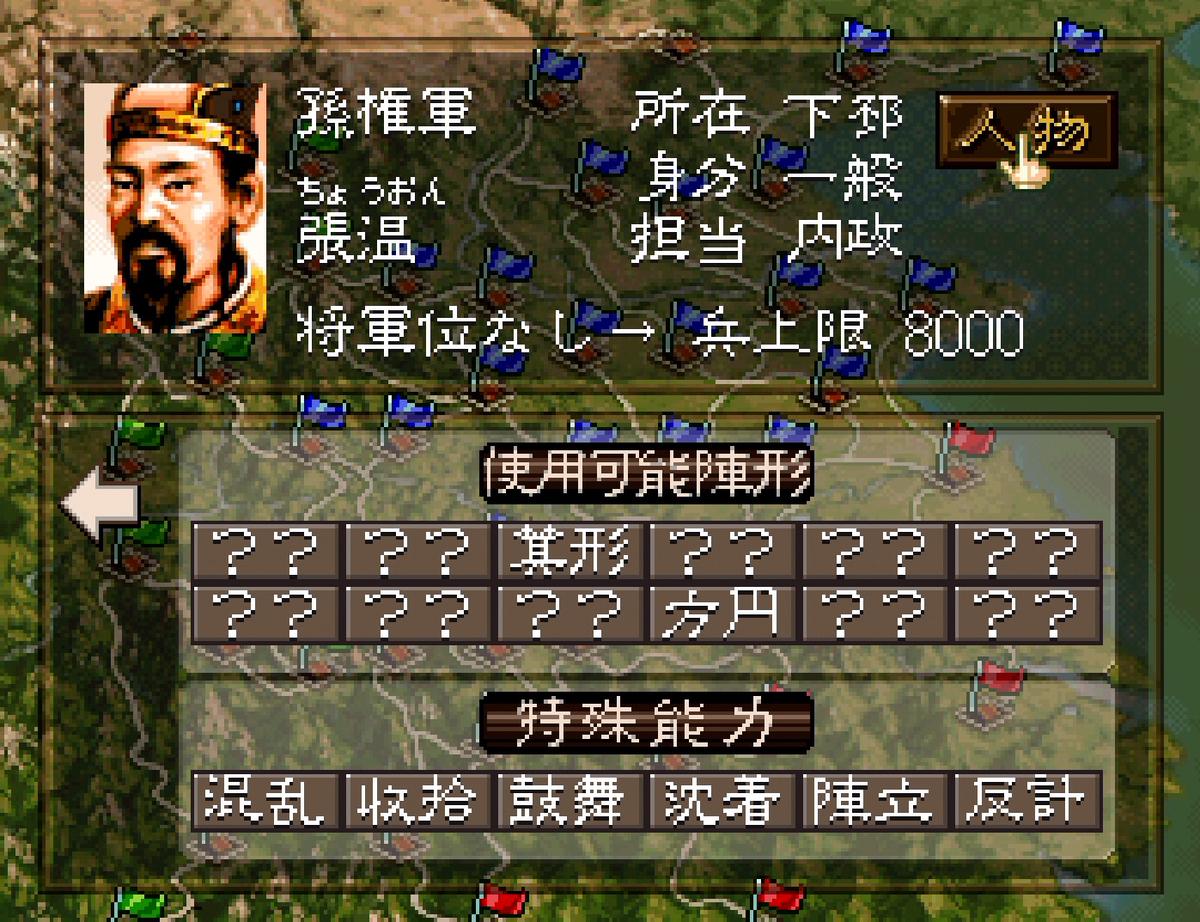 三国志5 武将 張温