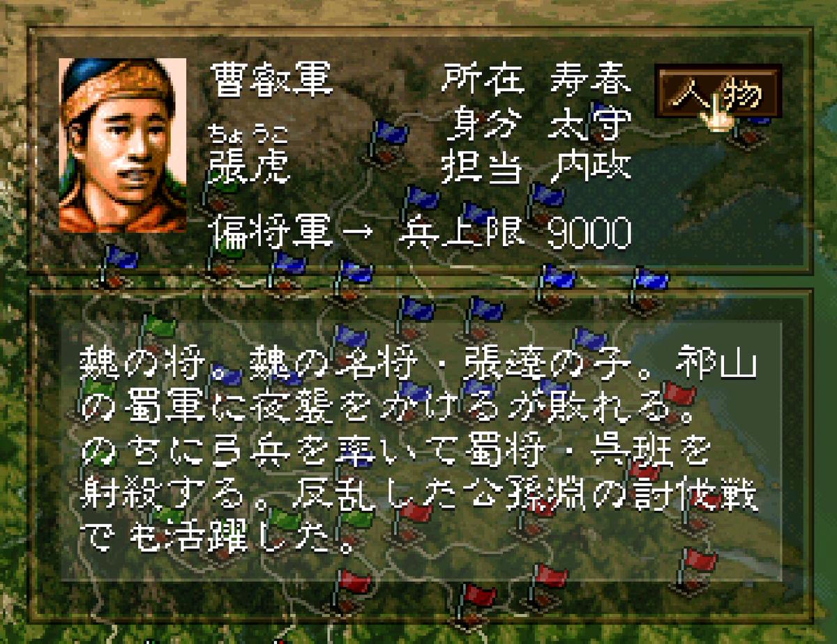 三国志5 武将 張虎