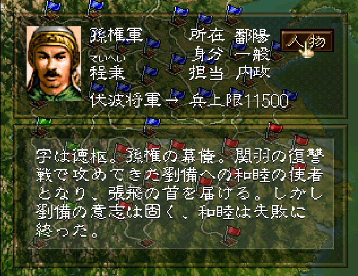 三国志5 武将 程秉