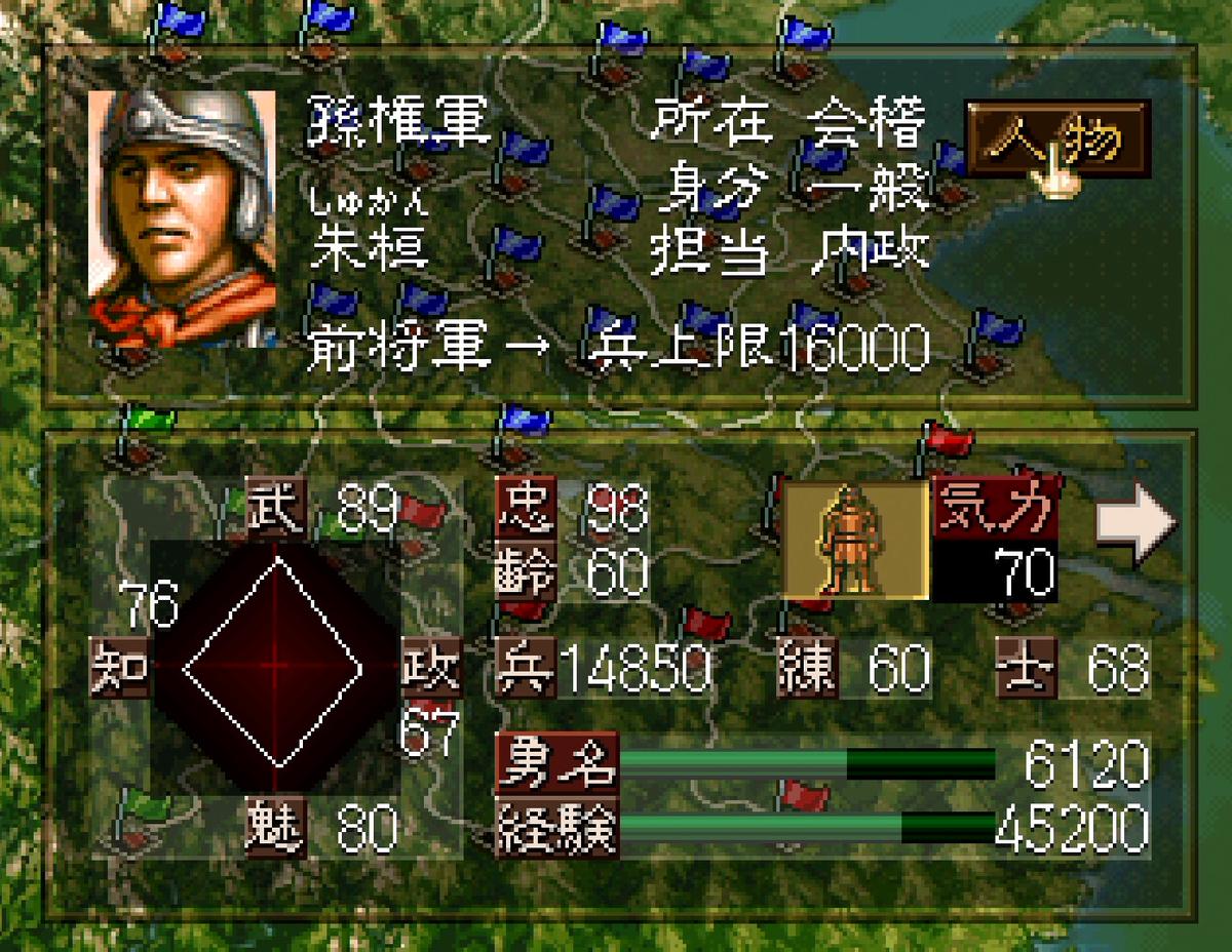 三国志5 武将 朱桓