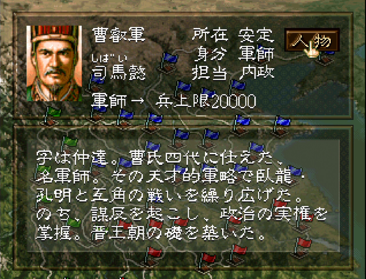 三国志5 武将 司馬懿