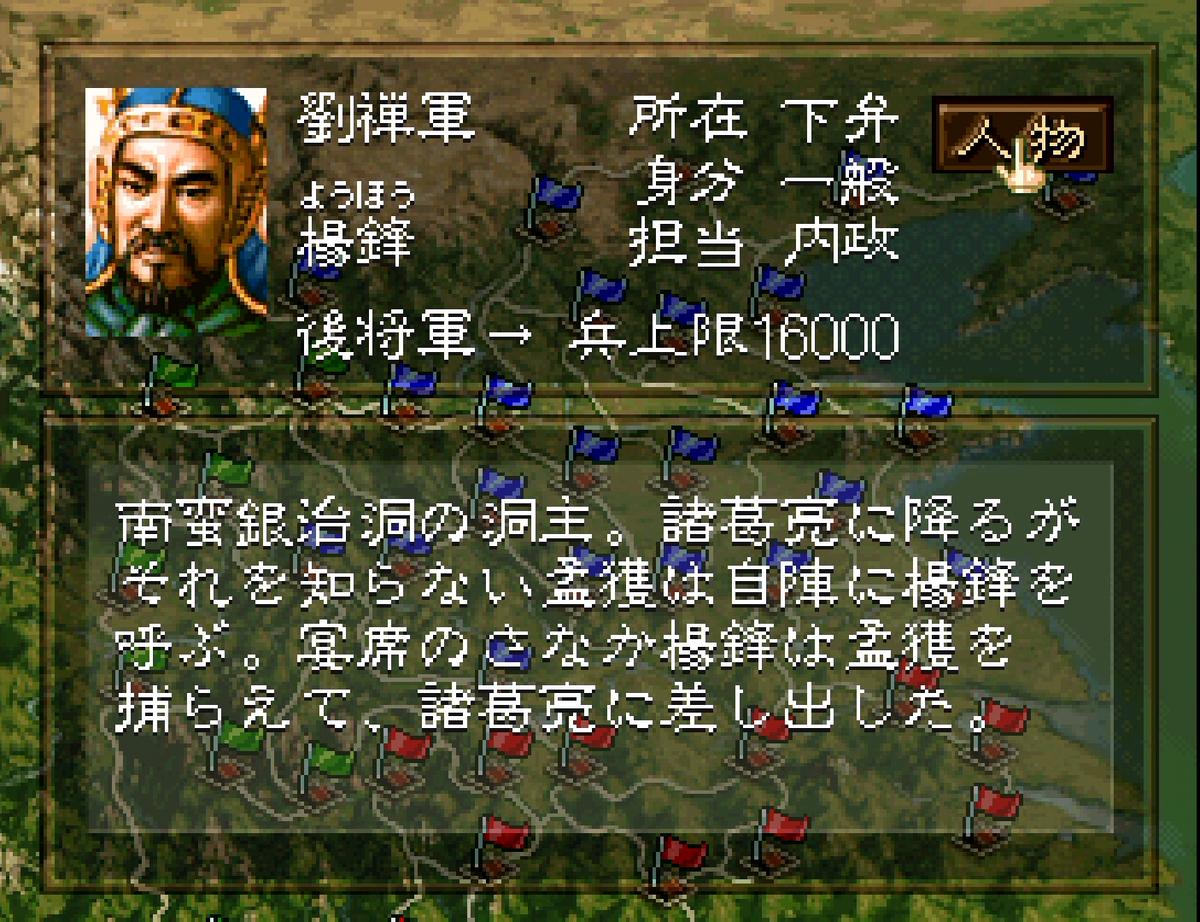 三国志5 武将 楊鋒