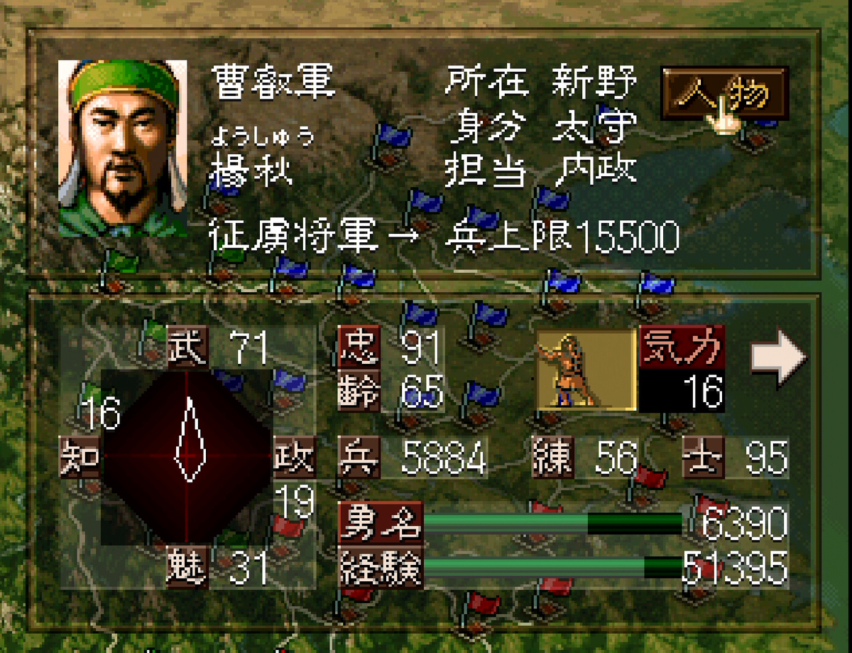 三国志5 武将 楊秋