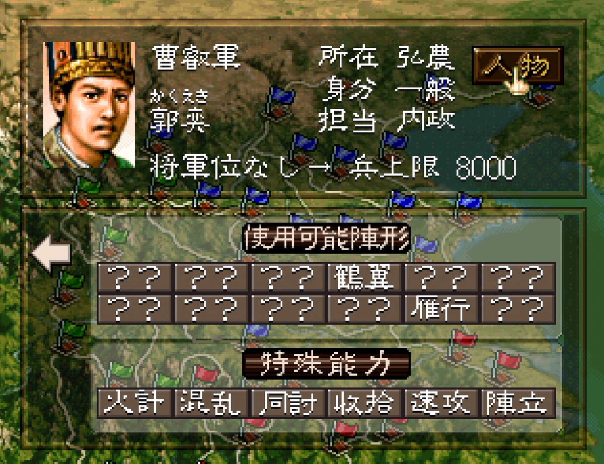 三国志5 武将 郭奕