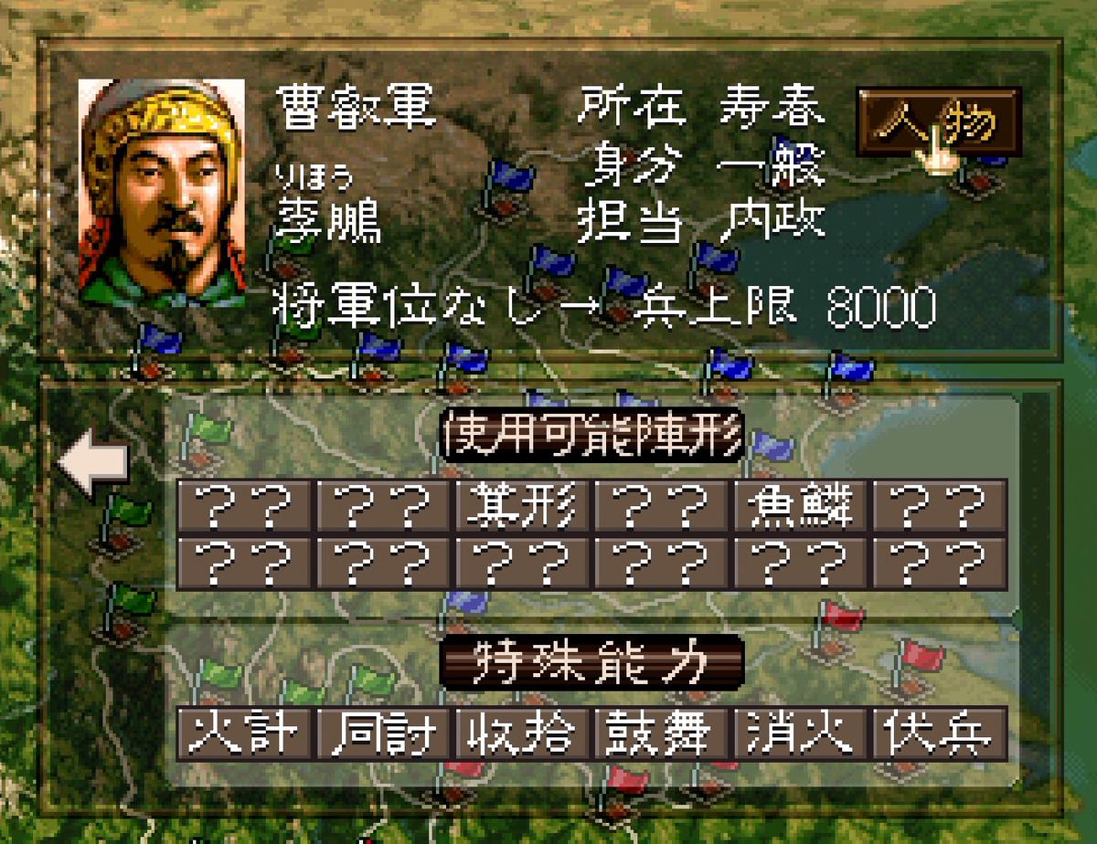三国志5 武将 李鵬