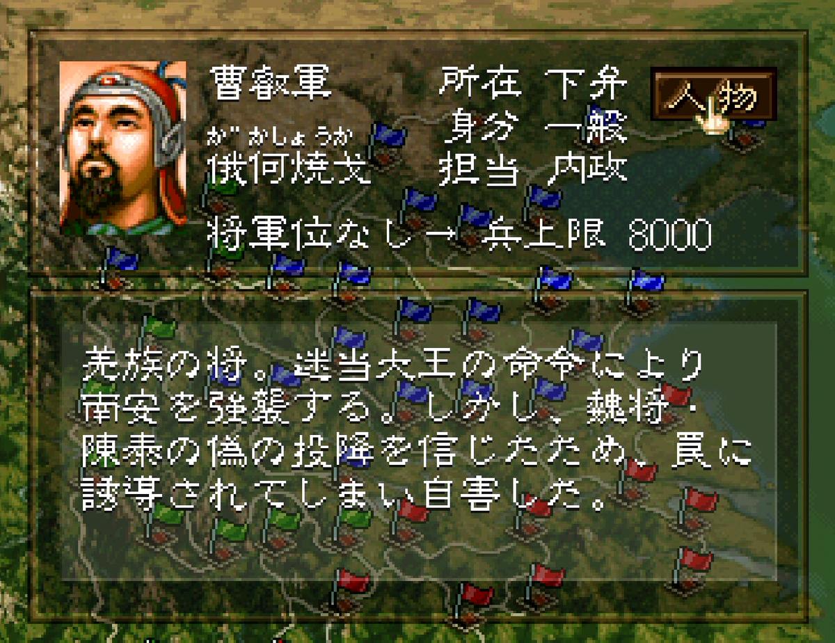 三国志5 武将 俄何焼戈
