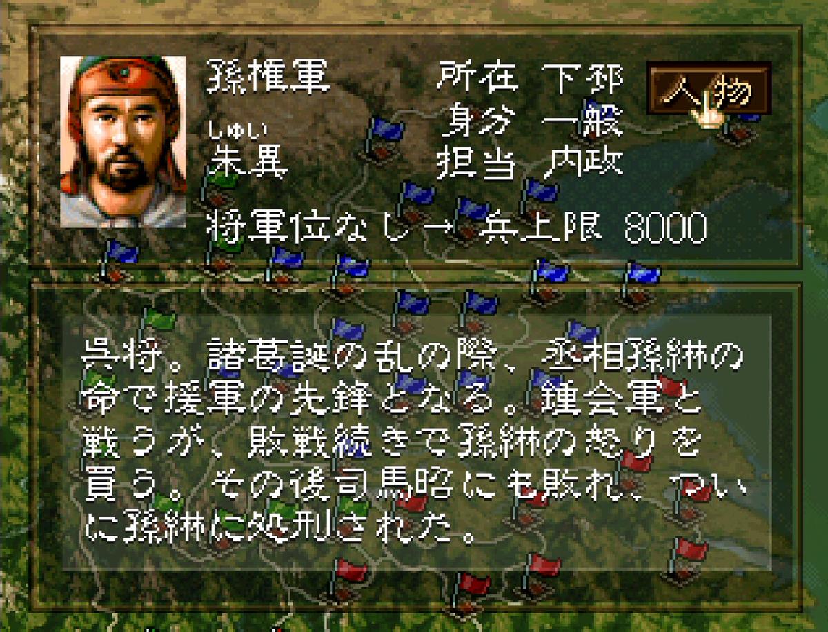 三国志5 武将 朱異
