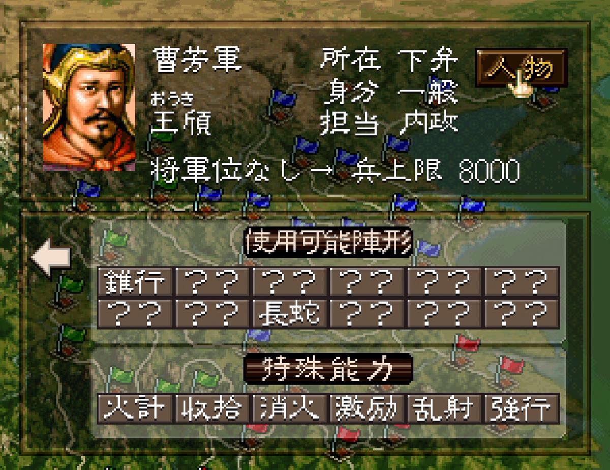 三国志5 武将 王頎