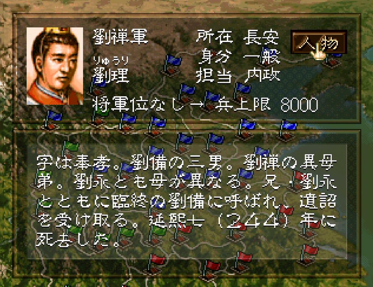 三国志5 武将 劉理