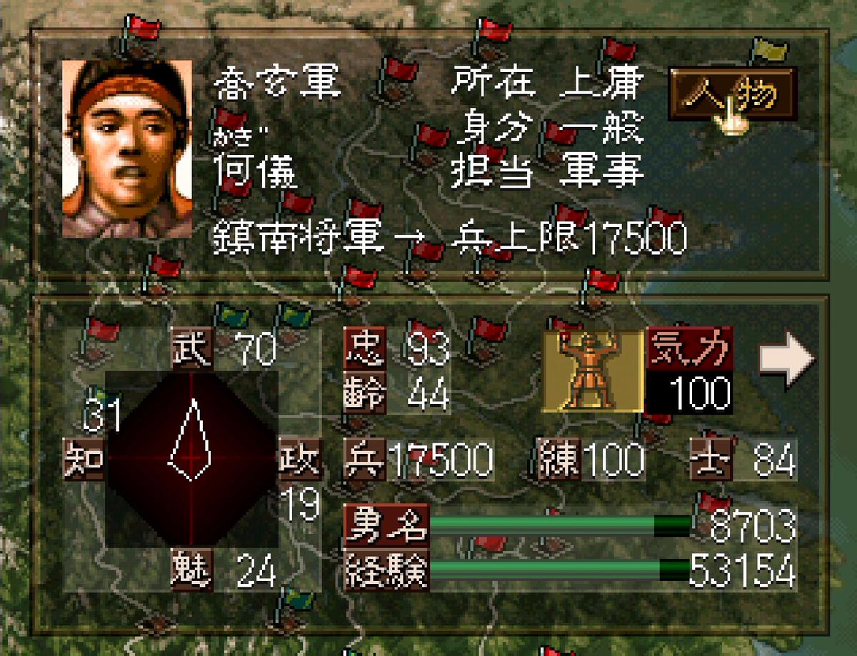 三国志5 武将 何儀