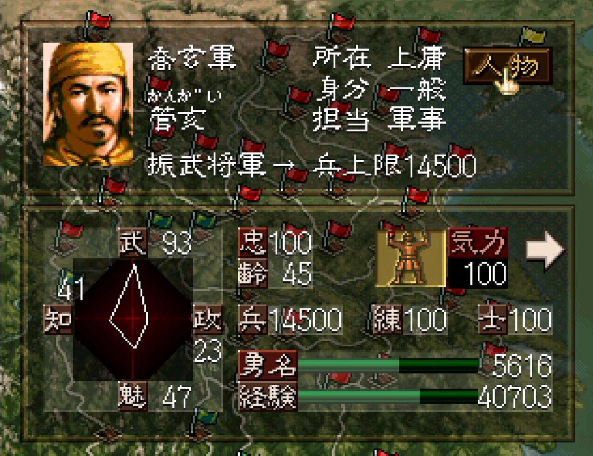 三国志5 武将 管亥
