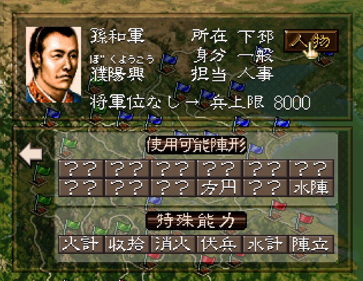 三国志5 武将 濮陽興