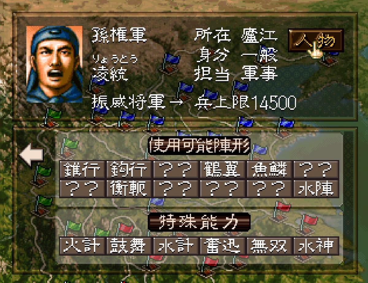 三国志5 武将 凌統