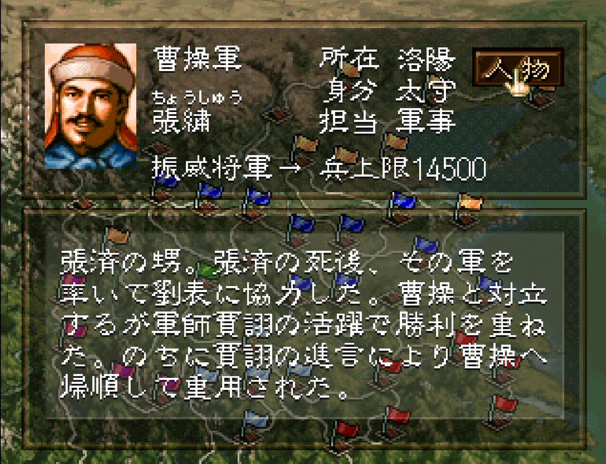 三国志5 武将 張繡