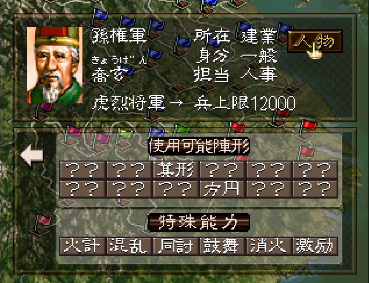 三国志5 武将 喬玄