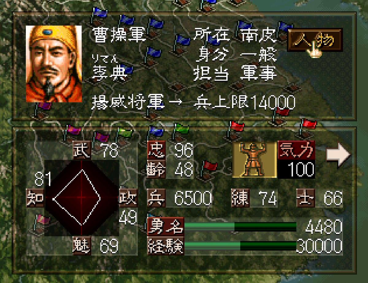 三国志5 武将 李典