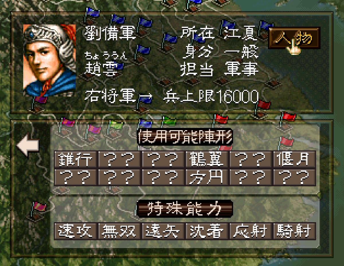 三国志5 武将 趙雲