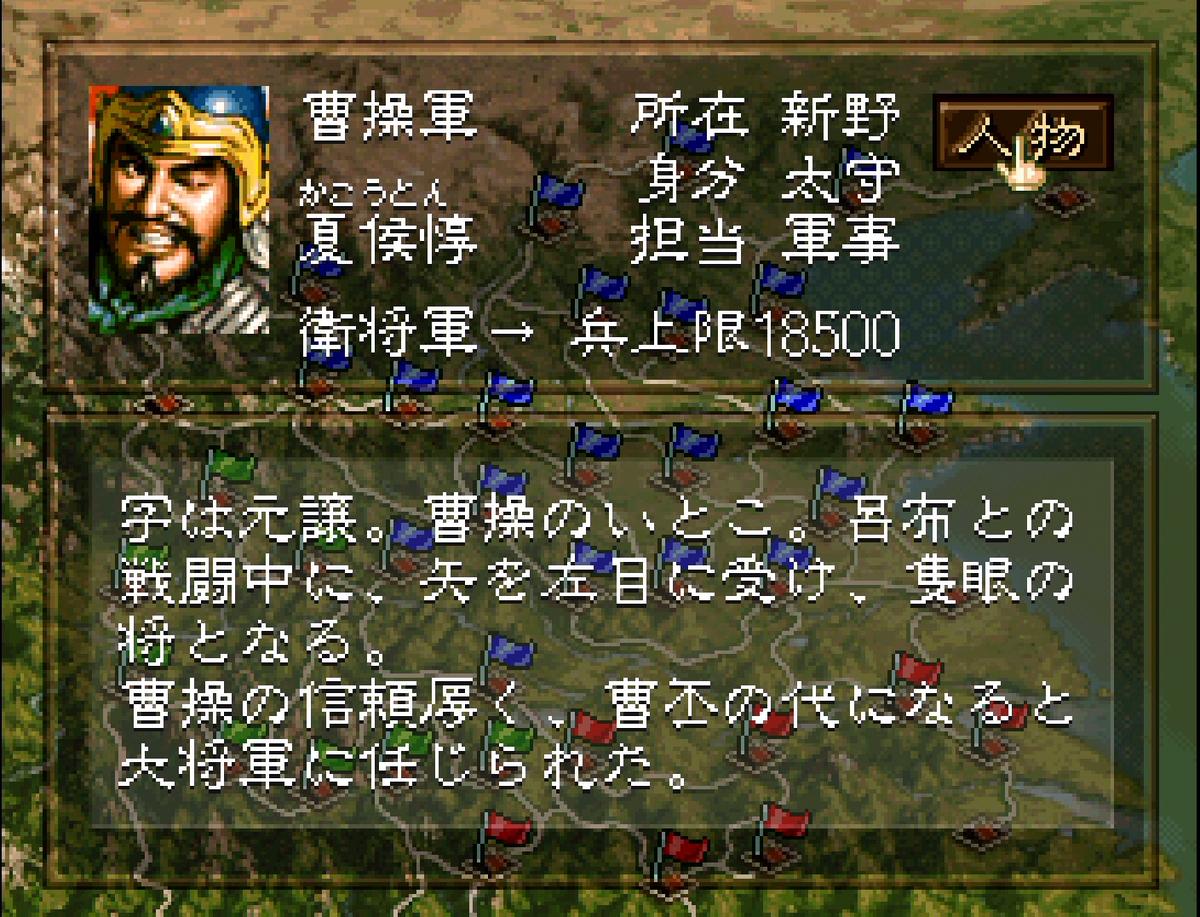 三国志5 武将 夏侯惇