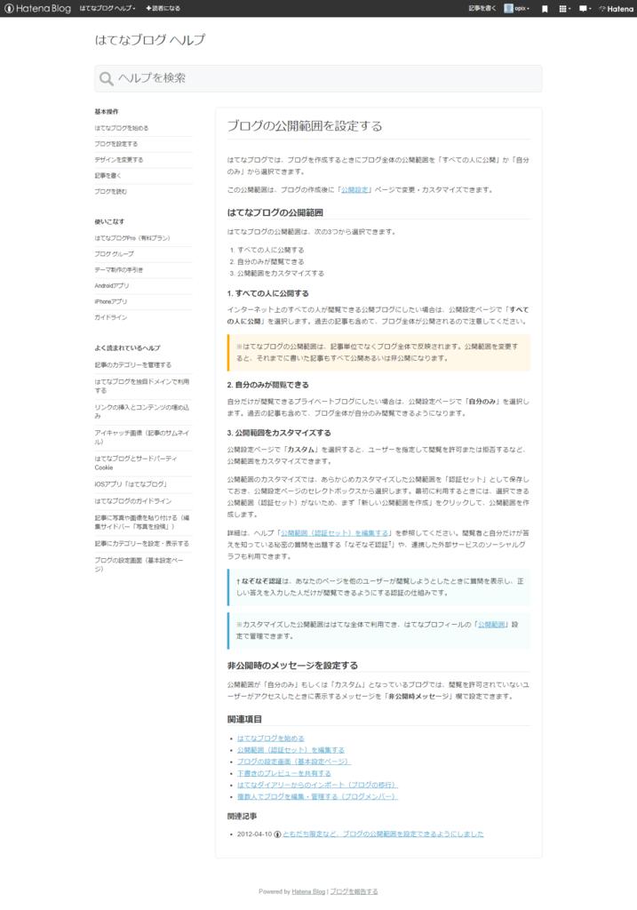 f:id:opix:20170509211050p:plain