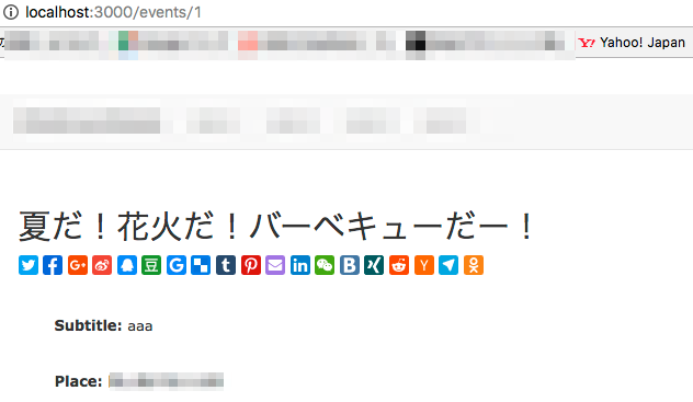 Rails social-share-button gemのイメージ画像