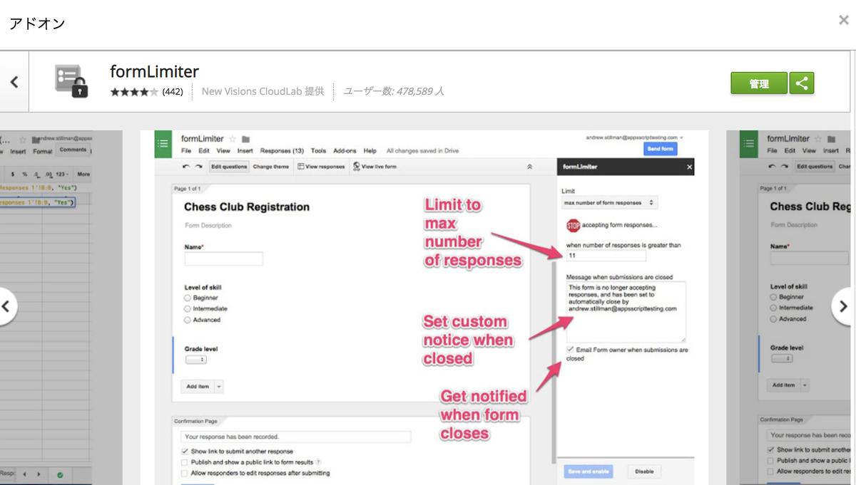 Googleフォームのアドオン「formLimiter」の画像